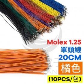 Molex 1.25 單頭線 20CM 橘色 (10PCS/包)