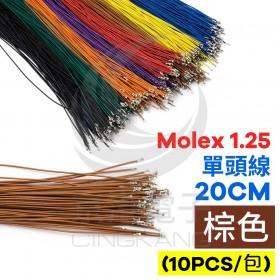 Molex 1.25 單頭線 20CM 棕色 (10PCS/包)