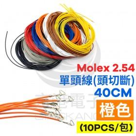 Molex 2.54 #1061單頭線 26AWG 橙色 40CM 頭切斷(10PCS/包)