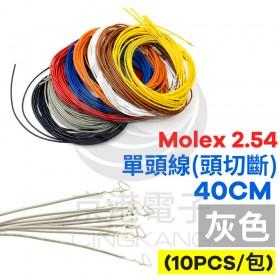 Molex 2.54 #1061單頭線 26AWG 灰色 40CM 頭切斷(10PCS/包)