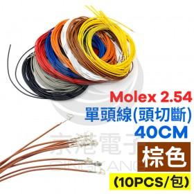 Molex 2.54 #1061單頭線 26AWG 棕色 40CM 頭切斷(10PCS/包)