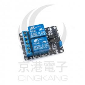 2路繼電器模組(5V)