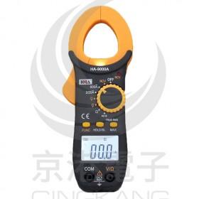數位交流鉤錶0.001A-400A(HA-9000A)