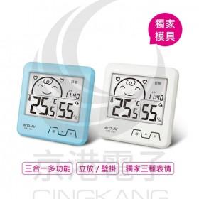 3合1智能液晶溫濕度計 GM-851