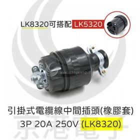引掛式電纜線中間插頭(橡膠套) 3P 20A 250V (LK8320)
