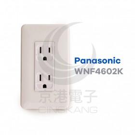 Panasonic WNF 4602K 全彩色埋入式附接地極雙插座(附蓋板)