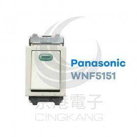 Panasonic WNF 5151 全彩色埋入式螢光單切開關