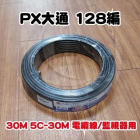 【不可超取】PX大通 128編 30M 5C-30M 電纜線/監視器用