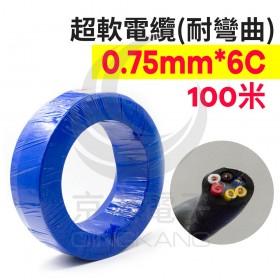 超軟電纜(耐彎曲) 0.75mm*6C 100米 105度