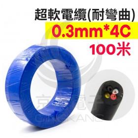 超軟電纜(耐彎曲) 0.3mm*4C 100米 105度