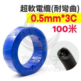超軟電纜(耐彎曲) 0.5mm*3C 100米 105度