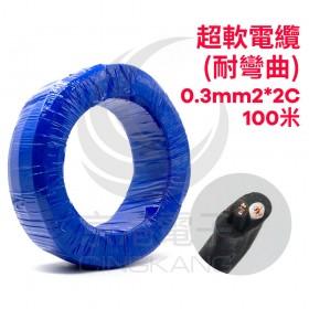 超軟電纜(耐彎曲) 0.3mm2*2C 100米 105度