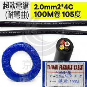 超軟電纜(耐彎曲) 2.0mm2*4C 100M/捲 105度