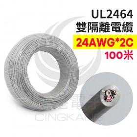【不可超取】UL2464 雙隔離電纜 24AWG*2C  100米