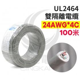 【不可超取】UL2464 雙隔離電纜 24AWG*4C  100米