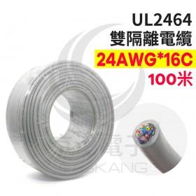 UL2464 雙隔離電纜 24AWG*16C  100米捆