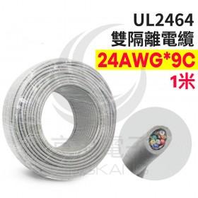 UL2464 雙隔離電纜 24AWG*9C 1米