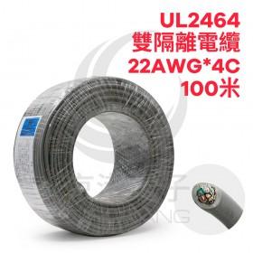 UL2464 雙隔離電纜 22AWG*4C  100米