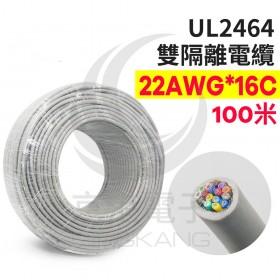 【不可超取】UL2464 雙隔離電纜 22AWG*16C  100M/捲