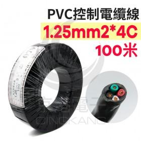 PVC控制電纜線 1.25mm2*4C 100M/捆