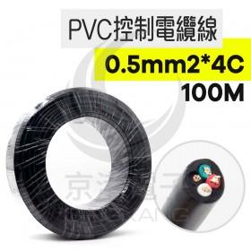 PVC控制電纜線 0.5mm2*4C 100M/捆