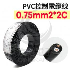 PVC控制電纜線 0.75mm2*2C