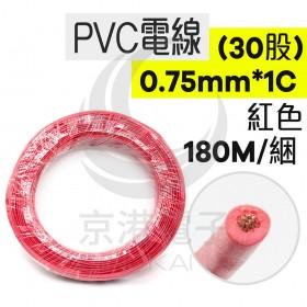 【不可超取】PVC電線 0.75mm*1C (30股) 紅色 180米/捆