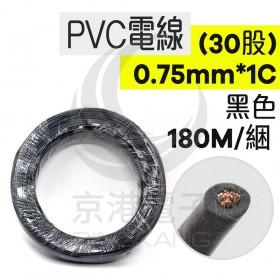 【不可超取】PVC電線 0.75mm*1C (30股) 黑色 180米/捆