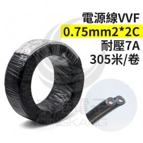 電源線VVF 0.75mm2*2C 耐壓7A 305米/卷