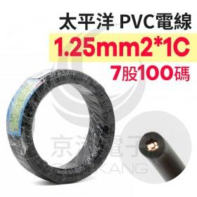 【不可超取】太平洋PVC電線 1.25mm2*1C (7股) 黑色 100碼/捆 時價