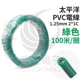 【不可超取】太平洋 PVC電線 1.25mm2*1C  綠色 100米/捆