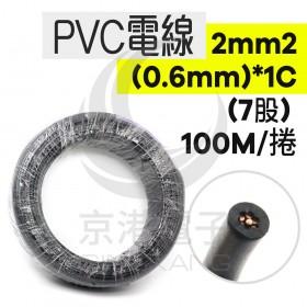 【不可超取】太平洋電線 2mm2(0.6mm)*1C (7股) 黑色 100米/捆 時價