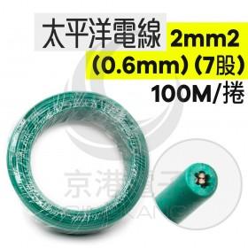 【不可超取】太平洋 PVC電線 2mm2(0.6mm) 7股 綠色 100米/捆-時價