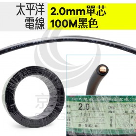 太平洋電線 黑色  2.0mm單芯 100M-時價