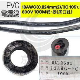 電源線 18AWG(0.824mm2)/3C 105℃ 100米/捲(黑白紅)
