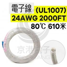 電子線 24AWG-白 2000FT 80℃(UL1007) 610米