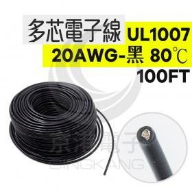 UL1007多芯電子線 20AWG-黑 100FT 80℃