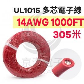 電子線 14AWG-紅 1000FT 105℃(UL1015) 305米