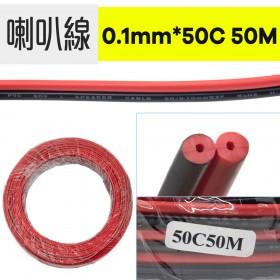 【不可超取】喇叭線 0.1mm*50C 50M