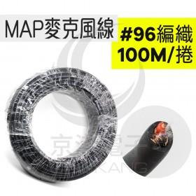 【不可超取】MAP麥克風線#96編織 100米/捲