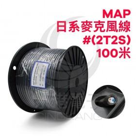 【不可超取】MAP日系麥克風線#(2T2S) 100米/捲