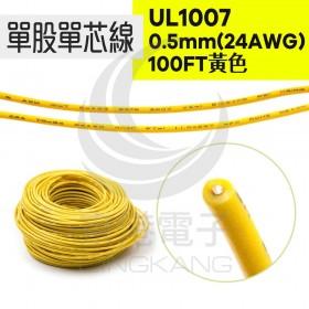 單股單芯線UL1007 0.5mm(24AWG) 100FT 黃色