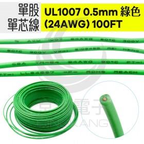 單股單芯線UL1007 0.5mm(24AWG) 100FT 綠色