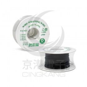 黑色 鍍銀線/單芯線 30AWG 105℃ 500ft