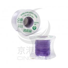 紫色 鍍銀線/單芯線 30AWG 105℃ 100ft