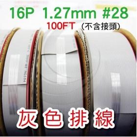 灰色排線 16P 1.27mm #28 (100FT/捲)(不含接頭)