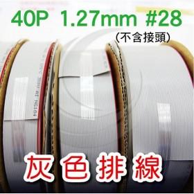灰色排線 40P 1.27mm #28 (100FT/捲) (不含接頭)