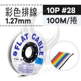 彩色排線 10P 1.27mm #28 (100FT/捲) (不含接頭)