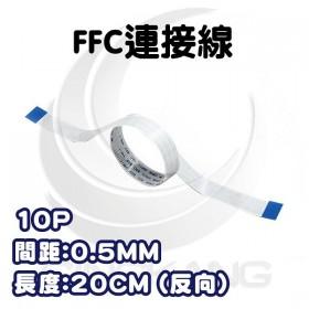 FFC連接線10P 間距0.5MM 長20CM 反向