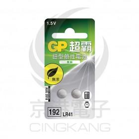 超霸 鹼性鈕扣電池 LR41/192 (2入)